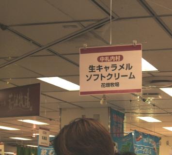 生キャラメルソフト看板.JPG