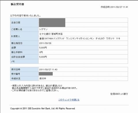 ドックウッドわんにゃん災害支援金.jpg